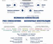 Во время чрезвычайной ситуации Информационный центр для переселенцев как в Риге так и в регионах Латвии продолжает работать удаленно